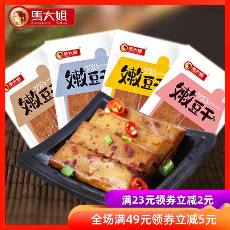 马大姐嫩豆干500g混装多口味香菇豆干休闲零食小吃北京特产美食热销53件正品保证