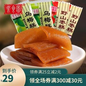 领2元券购买【御食园野山枣糕乌梅糕500g】肉果干
