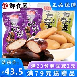 御食园黑花芸豆白芸豆1000g北京特产小吃豆类制品休闲大黑豆零食