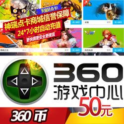 360网页游戏仙剑情/梦幻飞仙/神曲/九天仙梦 50元45个360币自动充