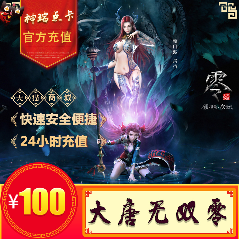 Внутриигровые ресурсы Datang warriors Артикул 42247526193