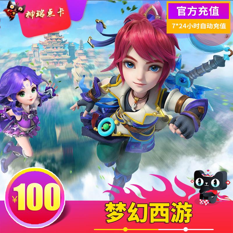 【不充手游】网易1000点梦幻西游2点卡100元梦1000点寄售点数充值