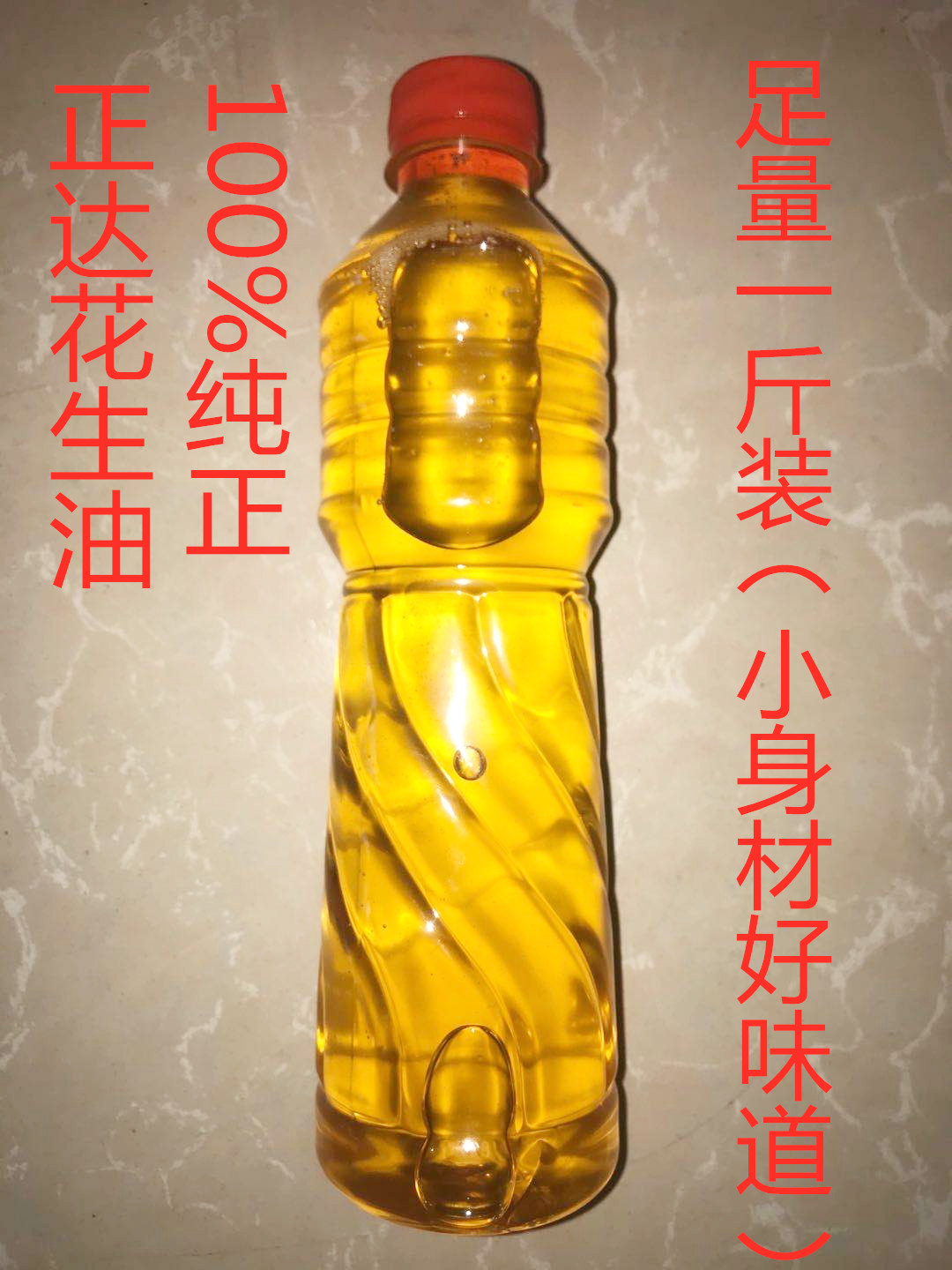 500 ml of peanut oil from farmers for trial loading 1 jin of Zhengda fresh pressed in Guangxi