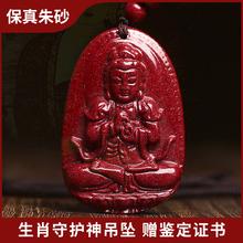 旧正月の聖人守護辰砂ペンダントオープニング出生仏のネックレスの男性、元の石のペンダントの女性は悪の霊を送信するために証明書を携帯
