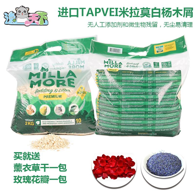 [yipet] imported tapvei miramo poplar sawdust chip dust free Pet Chinchilla wood grain 2kg