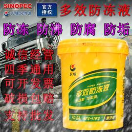 长城防冻液大桶18kg水箱宝汽车冷却液红绿色柴油大货车通用20升L图片