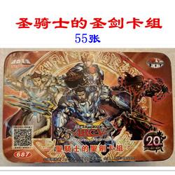 游戏王圣骑士的圣剑卡组 神圣骑士王 魔圣骑士皇