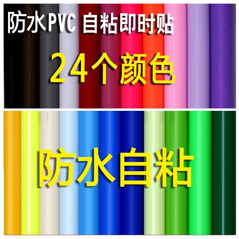 PVC防水自粘墙纸纯色学生宿舍壁纸即时贴广告刻字墙贴纸家具翻新