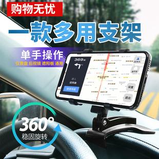 汽车载仪表台导航座车用手机支架后视镜遮阳板卡扣通用多功能夹子