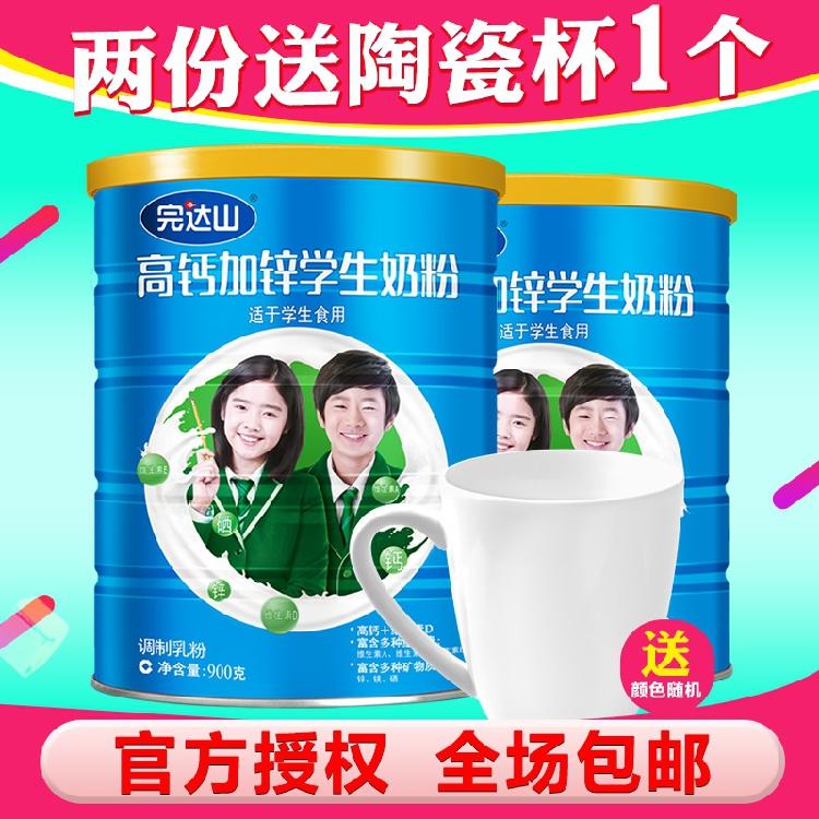 【2罐1组】完达山奶粉高钙学生加锌900g罐 青少年成长18年1月