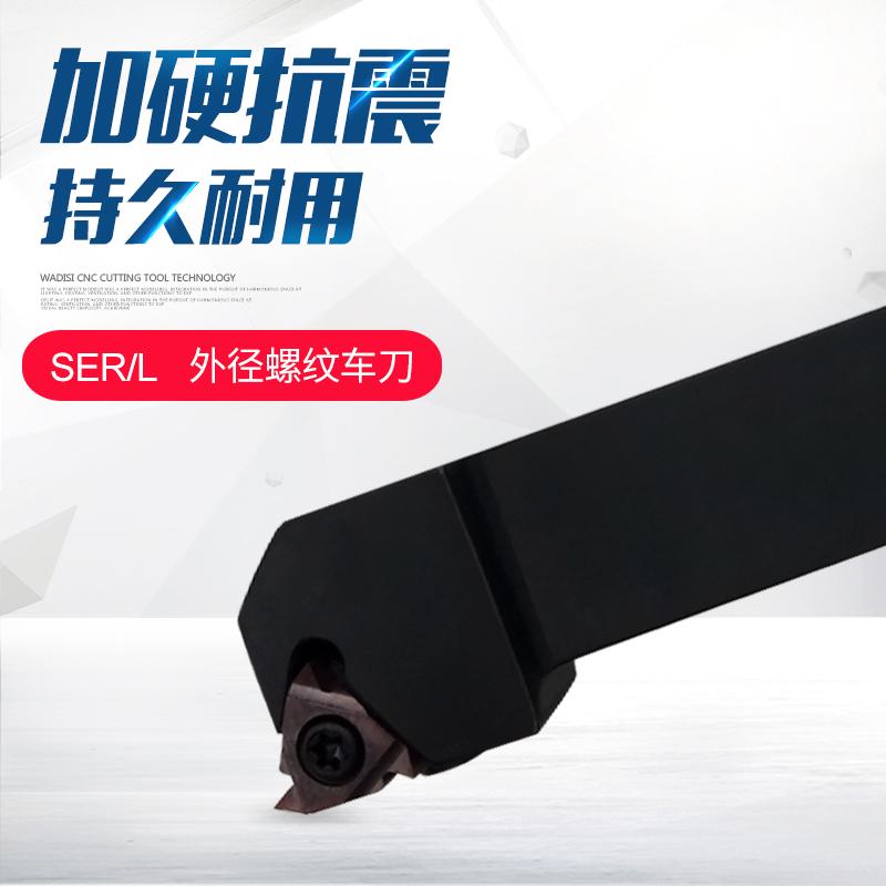 数控外螺纹车刀杆外牙挑丝刀把SER1616H16/2020K16/2525M16配16ER