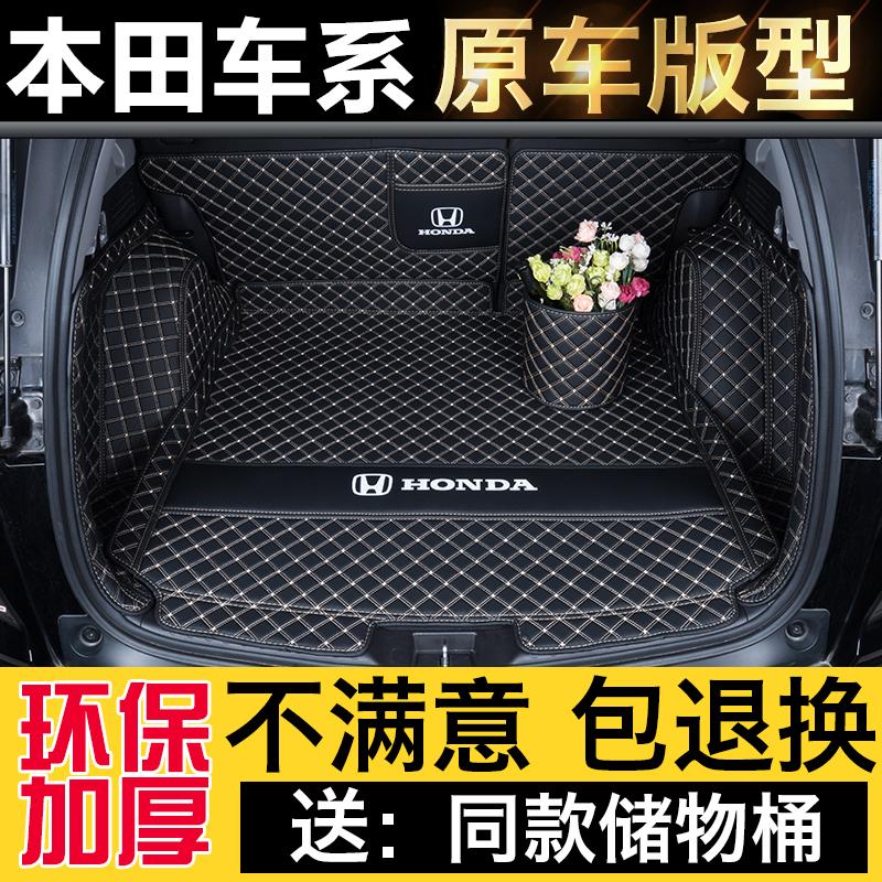 专用于本田CRV雅阁思域后备箱垫全包围19款皓影缤智xrv飞度尾箱垫