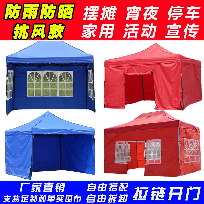 户外帐篷雨棚四脚摆摊折叠伸缩大伞
