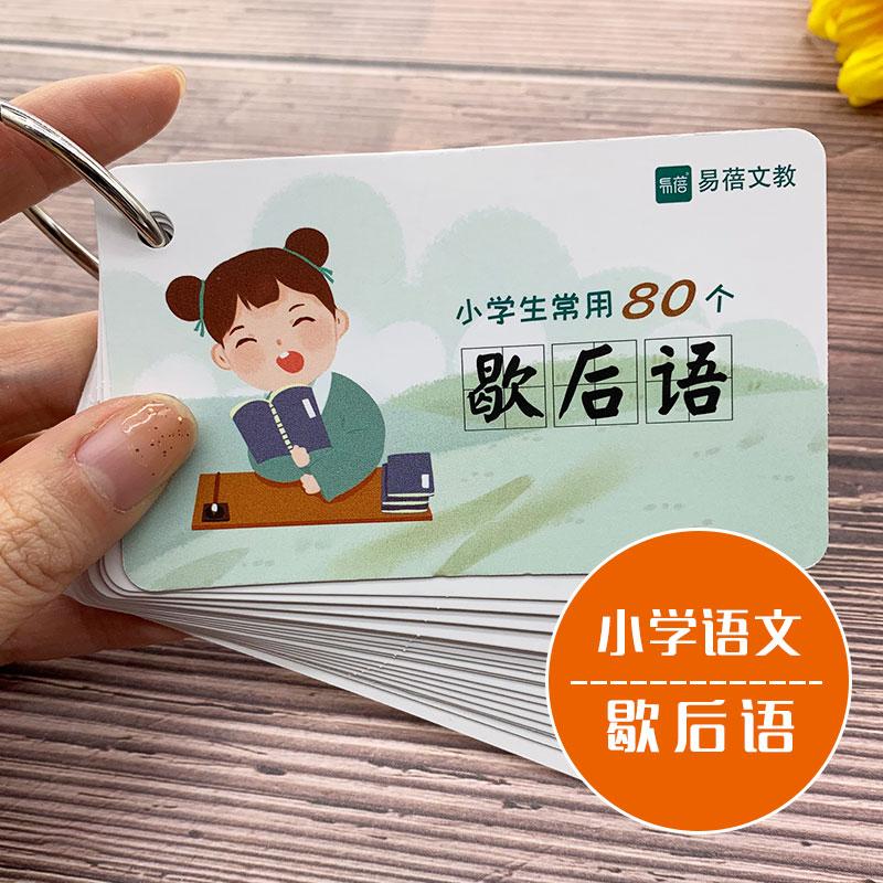 易蓓2020新款小学生语文歇后语大全学习卡片手卡闪卡记忆卡