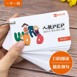 儿童小学生三四五年级下册英语单词卡片空白随身环扣式 人教PEP版