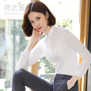 小领白衬衫女长袖2019春装新款韩版修身上衣职业正装工装打底衬衣