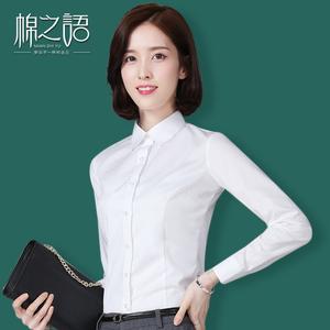 秋季职业白衬衫女长袖上衣OL学生衬衣大码商务正装面试工作服寸衫