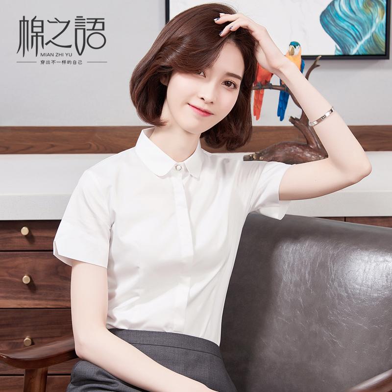 券后58.00元白衬衫女短袖夏季韩范修身工作服