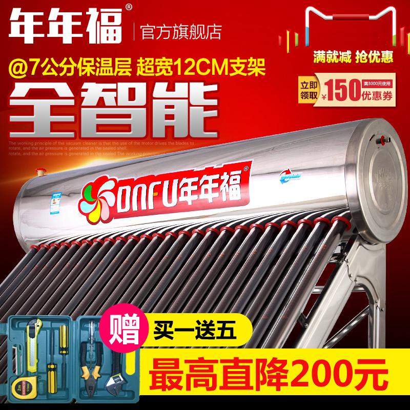 年年福全智能304不锈钢12cm热水器满1000元可用30元优惠券