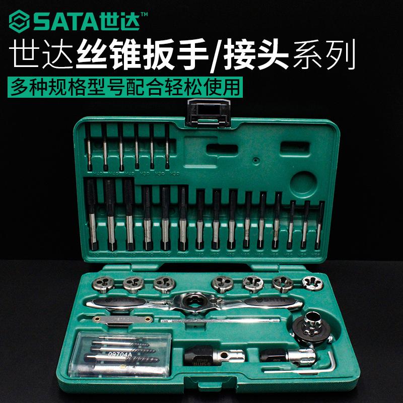世达丝锥板牙五金工具手用丝攻扳手板牙全钢丝锥转接头丝攻M3-M12