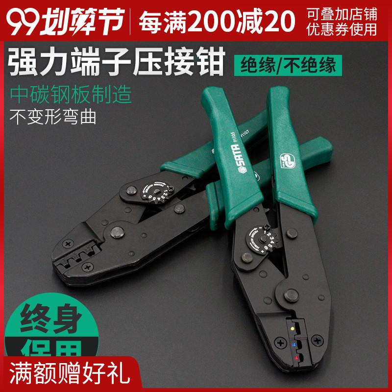 世达工具强力端子绝缘不绝缘压著钳压线钳端子钳压接钳91105-07