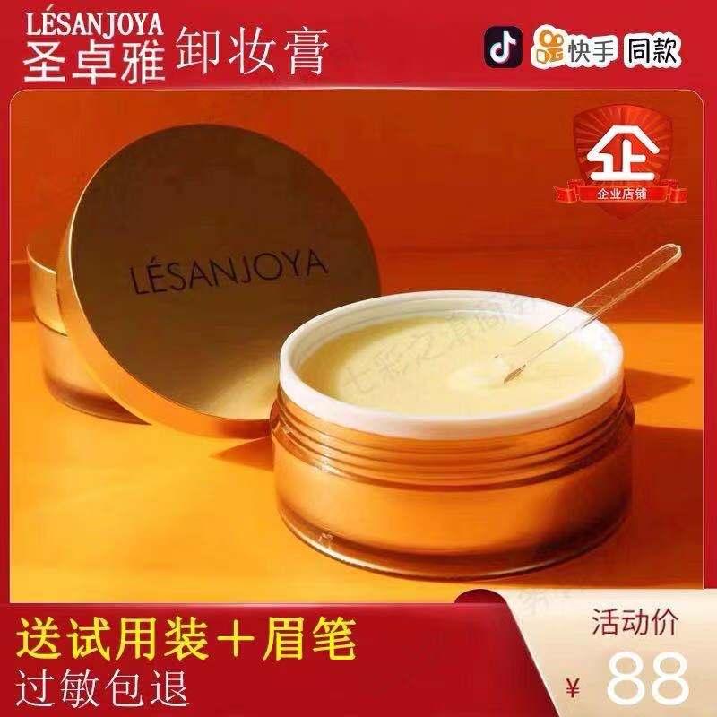 圣卓雅LÉSANJOYA黄金卸妆膏眼脸嘴可卸妆温和养肤卸妆霜按摩膏