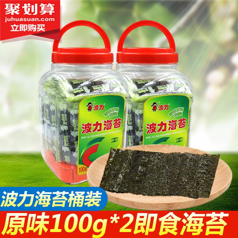 波力海苔批发100g*2罐装零食即食桶装儿童紫菜包饭大片寿司专用