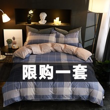 Wash cotton quilt cover, quilt cover single single person double student bed sheet four quarters three piece 1.5m/2 meters