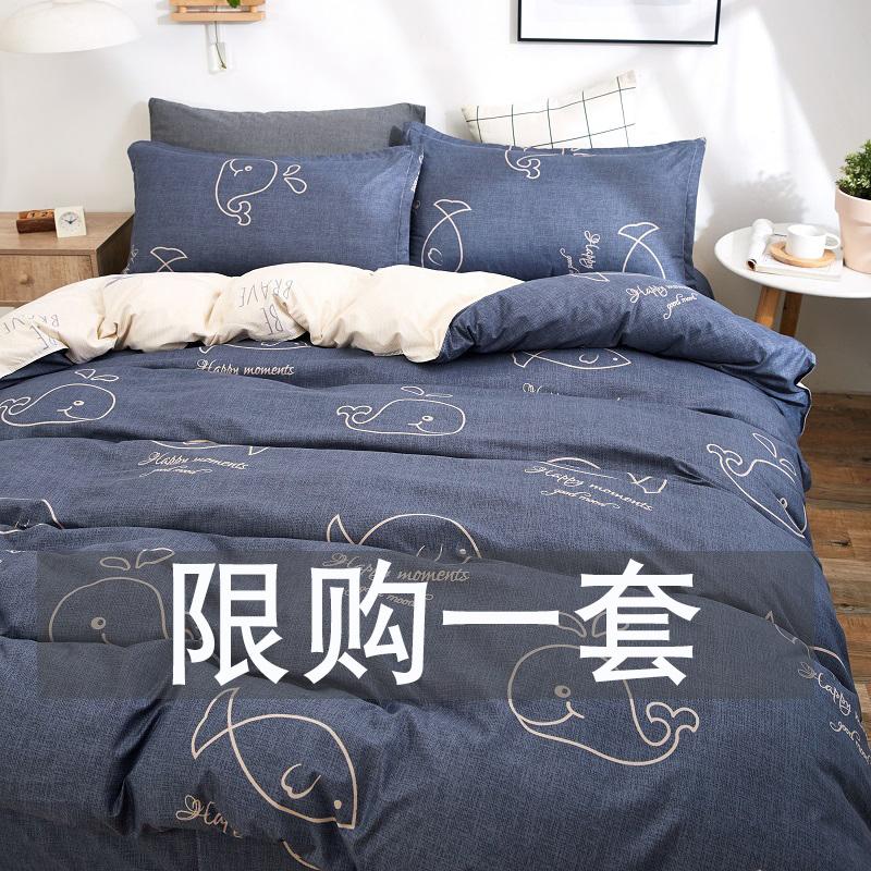 水洗棉网红款四件套被套床单人床上用品床笠被子三件套3床品套件4