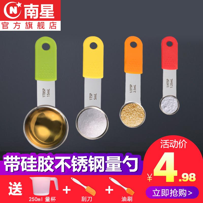 南星 量勺克度勺奶粉勺子量勺量杯套装不锈钢克勺量匙 计量勺子