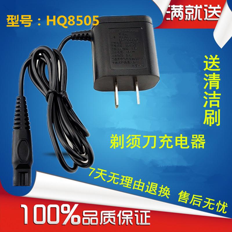 正品飞利浦剃须刀充电器线HQ8505 HQ7340 HQ7360 HQ7380 AT899