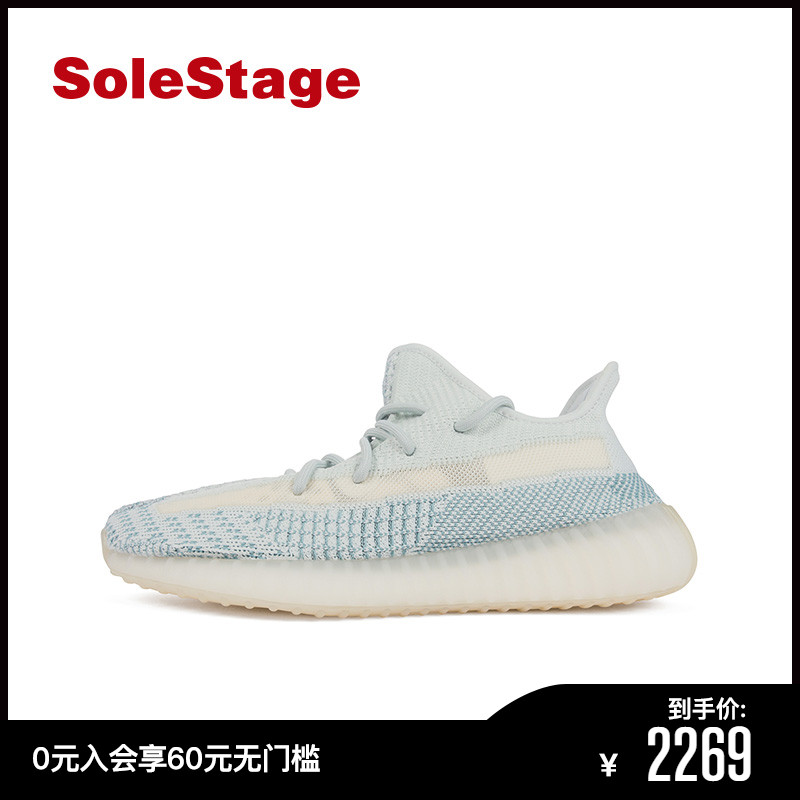 Adidas Yeezy 350 V2 Cloud White 椰子冰蓝2.0 FW3043