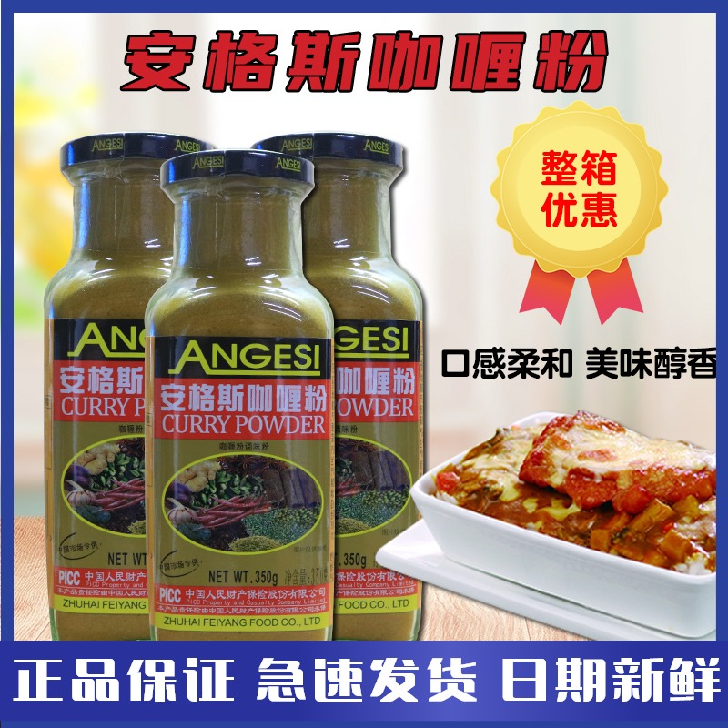 Authentic Angus curry powder 350g yellow curry powder curry chicken fried rice fish egg curry crab sauce seasoning