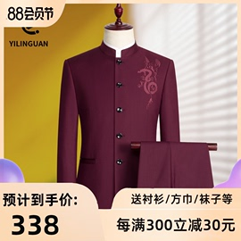 中山装套装男士青年修身新郎礼服红色演出服宴中华立领西服中国风