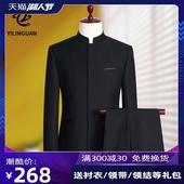 中山装套装男士青年修身中华立领西服中式结婚礼服宴会中国风唐装