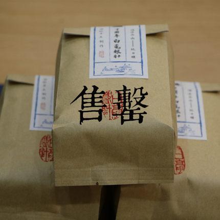【陈孝金】福鼎白茶 磻溪高山2017年明前日晒白毫银针散茶 100g