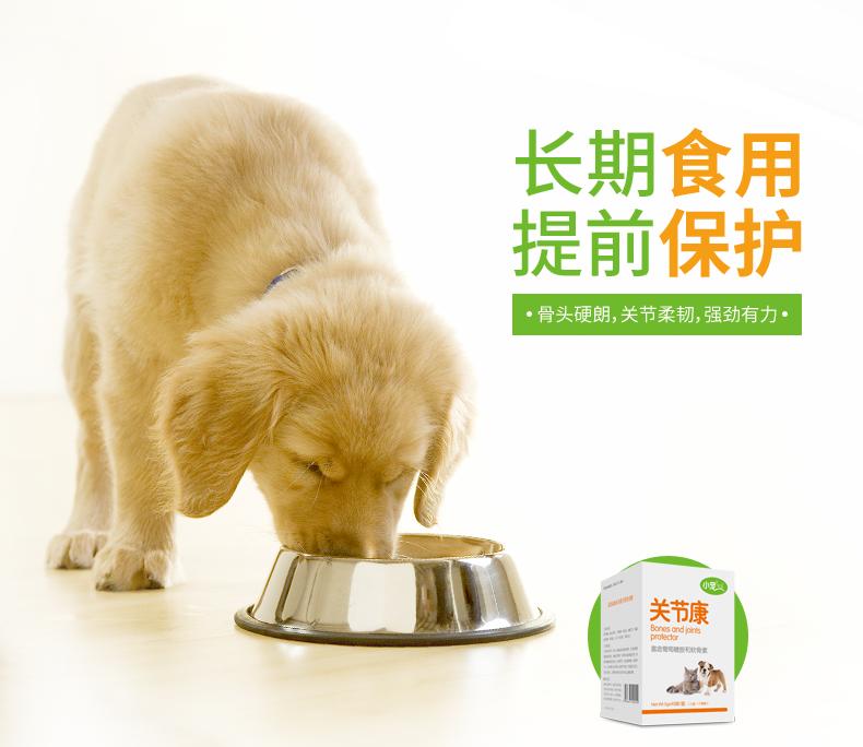 Xiaochong Jiekang pet dog joint chondroitin maintenance pain relief nutrition cat dog bone dog health care product