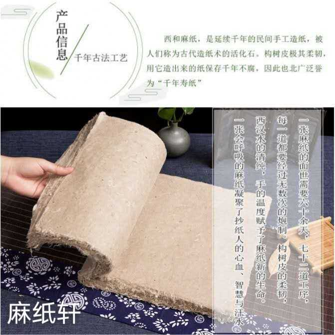 Xihe hemp paper trial version, limited to 1 copy per person. Non remote parcel post handmade paper for calligraphy and painting