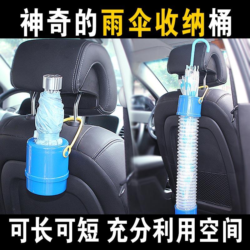 车用防水可伸缩雨伞桶 汽车雨伞收纳桶 车载悬挂式雨伞套 雨伞袋淘宝优惠券