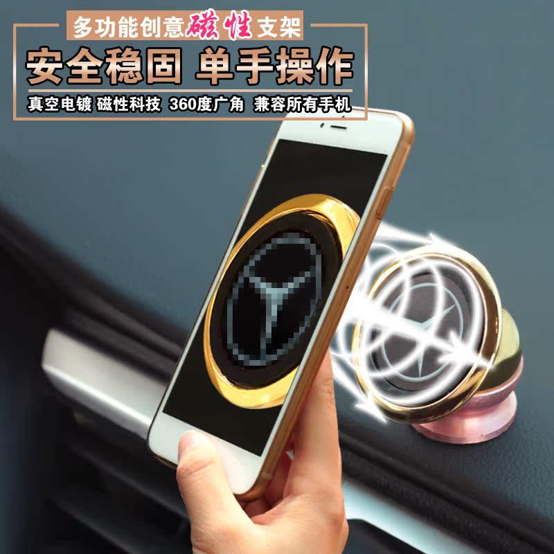 車載手機支架標誌磁性多 導航儀表台 吸盤式汽車用品