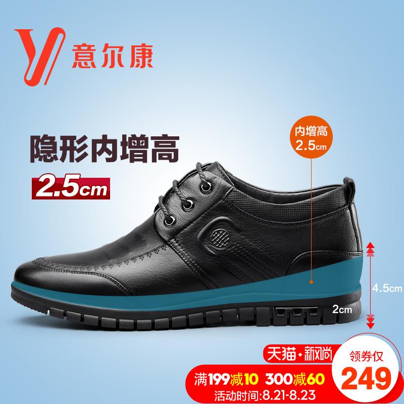意尔康男鞋正品皮鞋秋季隐形跟真皮革圆头系带休闲皮鞋男士单鞋子