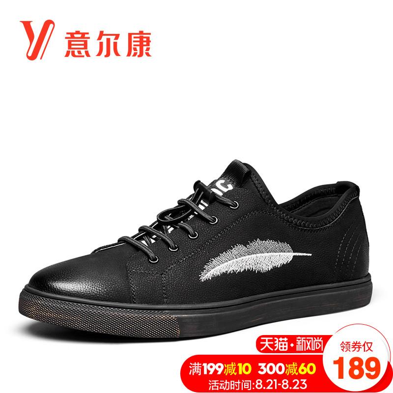 意尔康男鞋正品秋季青年真皮革小黑鞋系带平底时尚板鞋休闲皮鞋男