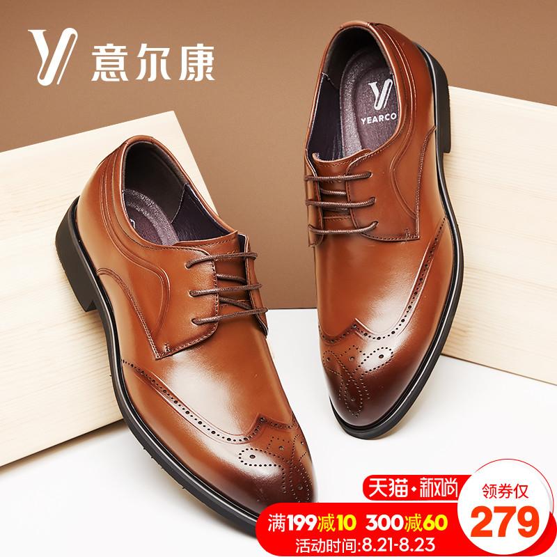 意尔康男鞋正品春秋真皮革英伦布洛克鞋子时尚商务正装男士皮鞋潮