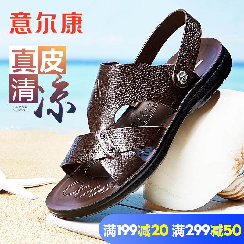 意尔康凉鞋男18夏季新款软底真皮牛皮革透气户外两用凉拖鞋沙滩鞋
