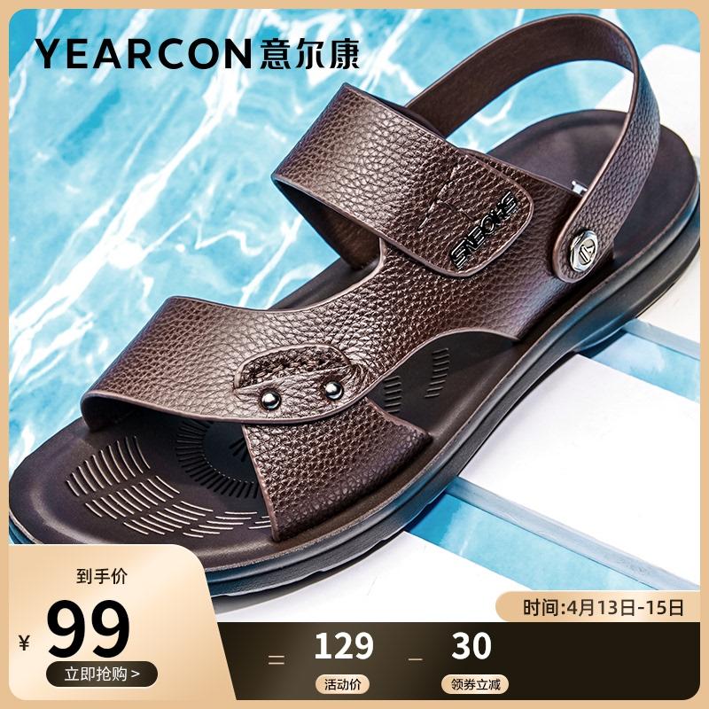 意尔康凉鞋男外穿2021夏季新款真皮沙滩鞋两用凉拖男士休闲爸爸鞋