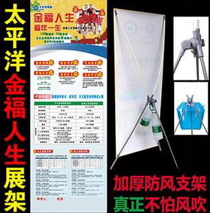太平洋保险少儿成人金福人生彩页X展架易拉宝海报广告牌
