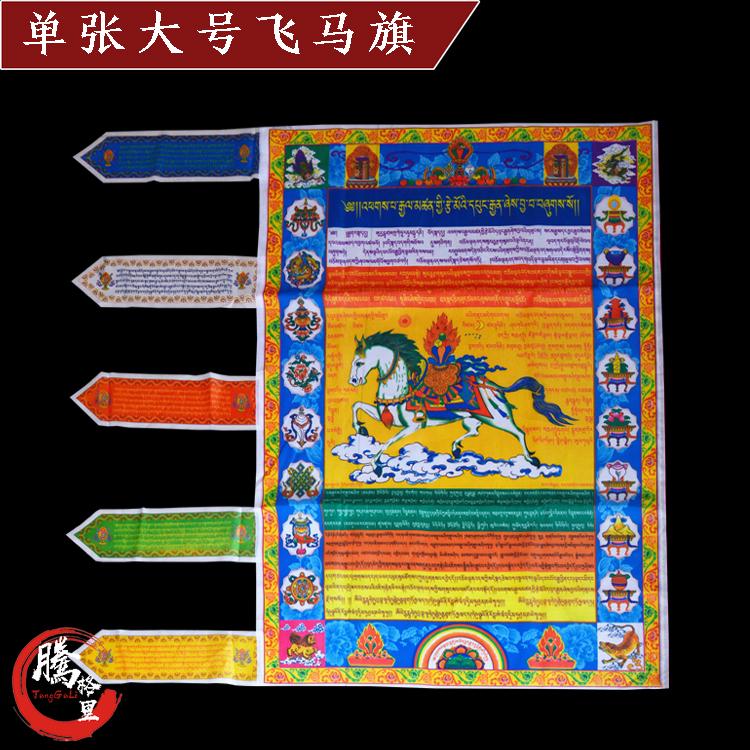 Пегас флаг монголия цвет флаг Ао пакет специальный цвет флаг герб монголия гонка тибет гонка ремесла статья юрта декоративный