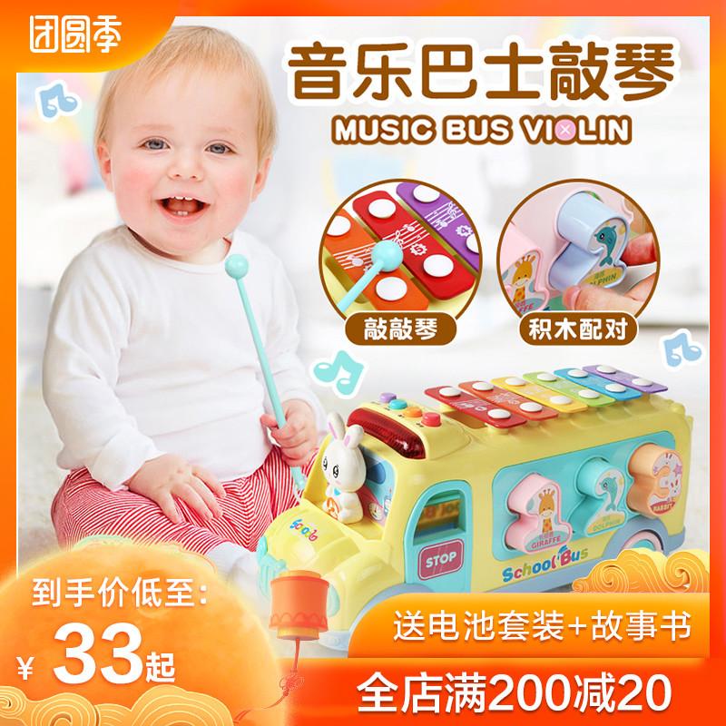 手敲琴宝宝益智玩具婴幼儿童1-2岁8个月6八音敲击乐器音乐巴士琴