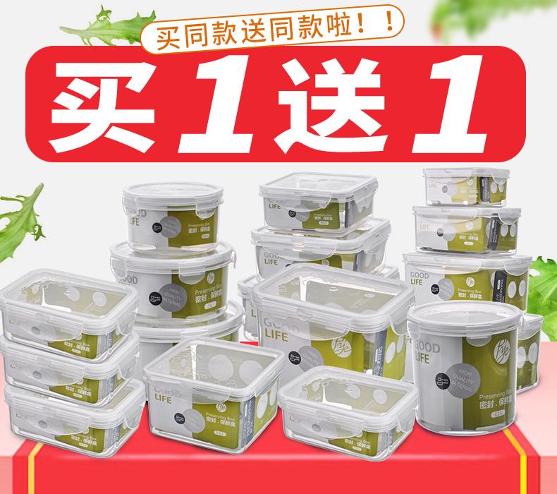 塑料保鲜盒家用小号套装食品水果密封盒长方形圆形厨房冰箱收纳盒