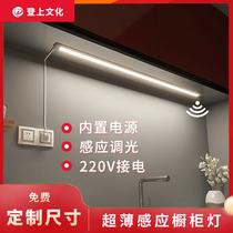 220v橱柜灯led柜底灯条手扫感应厨房吊柜无变压器展示柜感应灯带